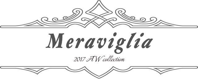 【Meraviglia(メラヴィリア)】 2017AWコレクション
