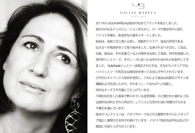 【GIULIA BARELA(ジュリアバレラ)】ブランド